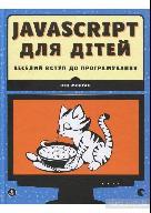Морган, Н. JavasScript для дітей